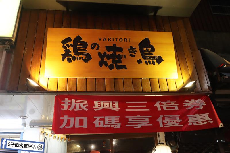 【三重串燒】雞的燒鳥(鶏の焼き鳥-串燒專門店)日本生啤便宜.三重國小捷運站對面