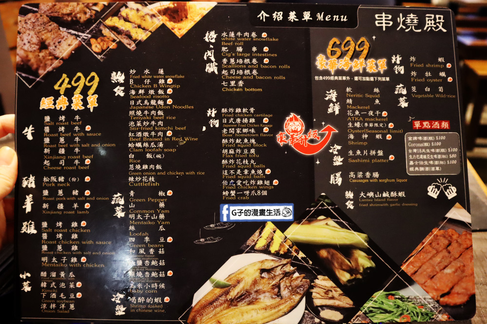 西門 串燒殿.串燒.菜單menu/$499.699