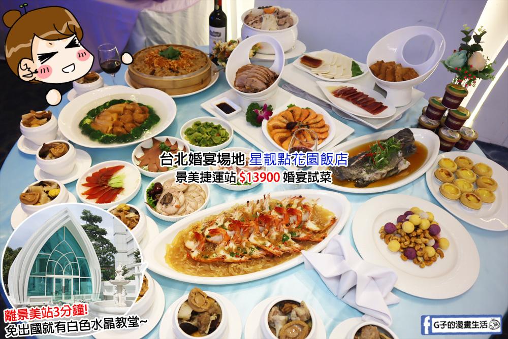 台北婚宴場地-星靓點花園飯店.景美捷運站.婚宴菜色.婚宴試菜
