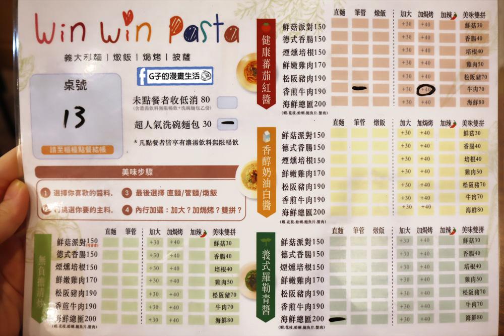中和義大利麵.Win Win Pasta.景安捷運站.比臉大焗烤.披薩