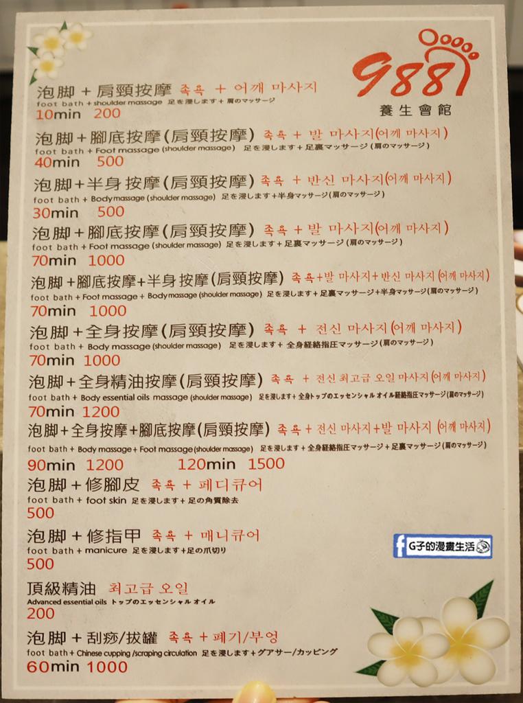 20201029台北車站按摩.988養生會館-重慶店價目表