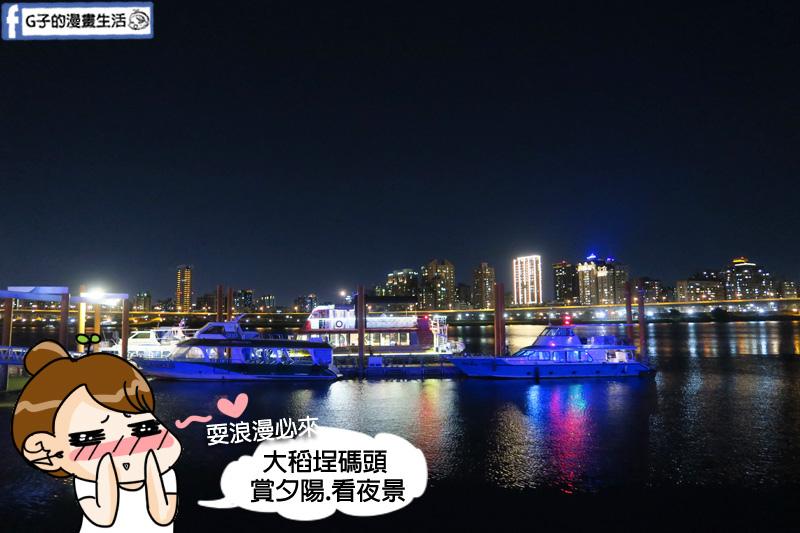 台北外宿節.台北景點.迪化街大稻埕碼頭.賞夕陽看夜景