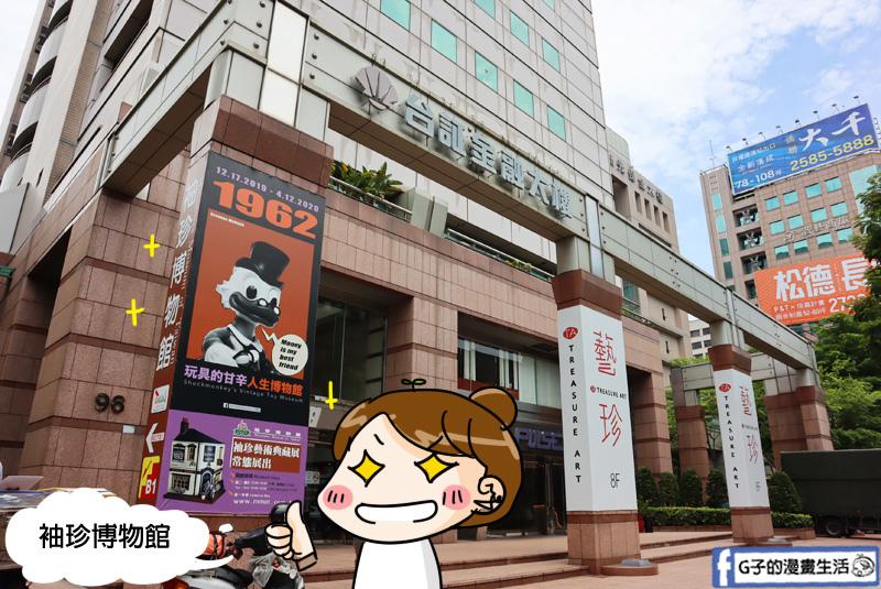 台北外宿節.台北景點.袖珍博物館.松江南京站