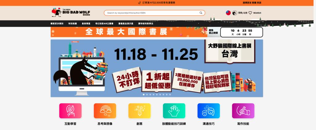 2020大野狼國際線上書展 台灣