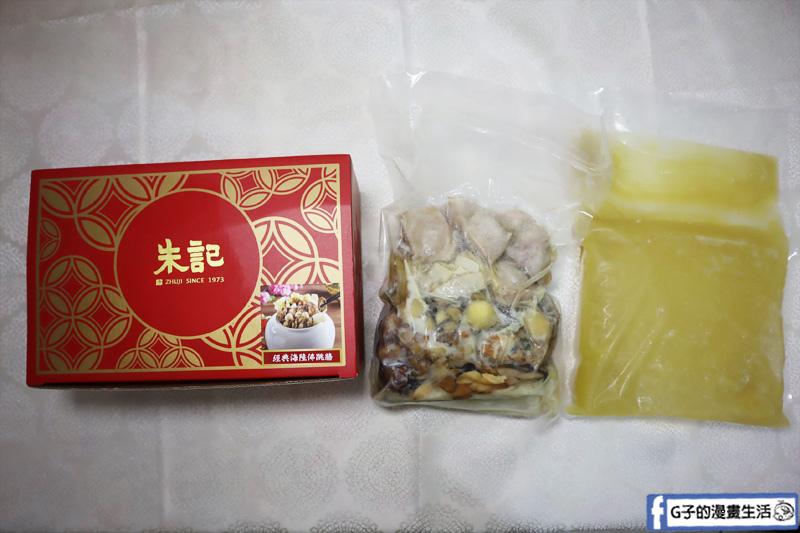 朱記年菜.朱記餡餅粥.年菜冷凍包