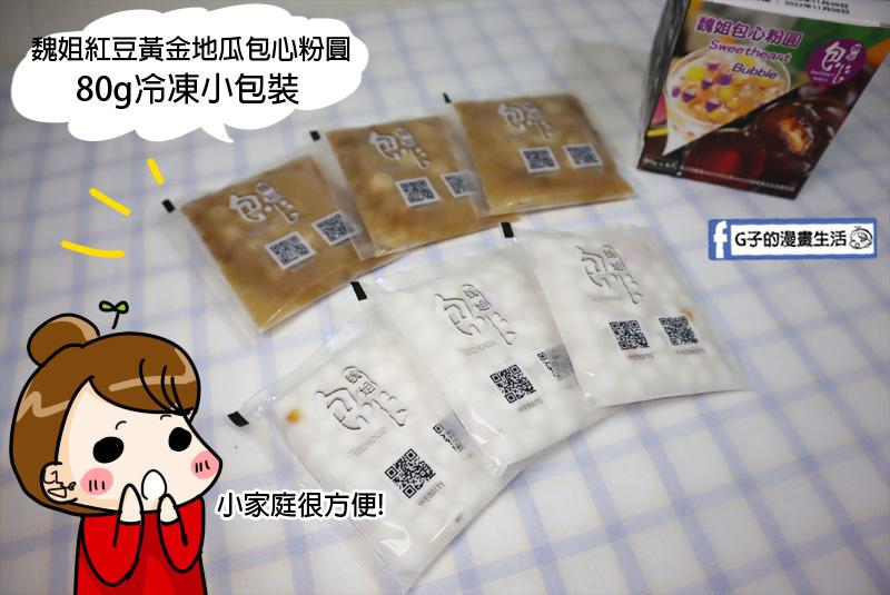 魏姐包心粉圓-7-11年菜預購.冷凍加熱即食