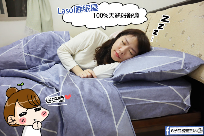 LASOL睡眠屋.天絲床包.寢具品牌.床包品牌推薦