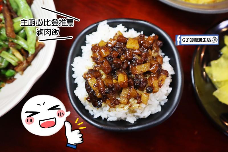 三重熱炒美食-48號熱炒.台菜海鮮餐廳.手作料理.米其林推薦滷肉飯