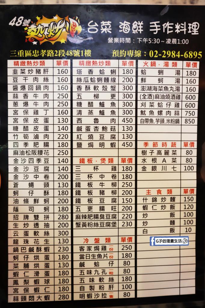三重熱炒美食-48號熱炒.菜單MENU