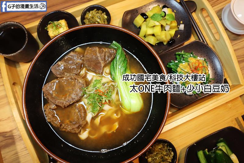 成功國宅美食/科技大樓站-太ONE牛肉麵+少小白.台北紅燒牛肉麵推薦