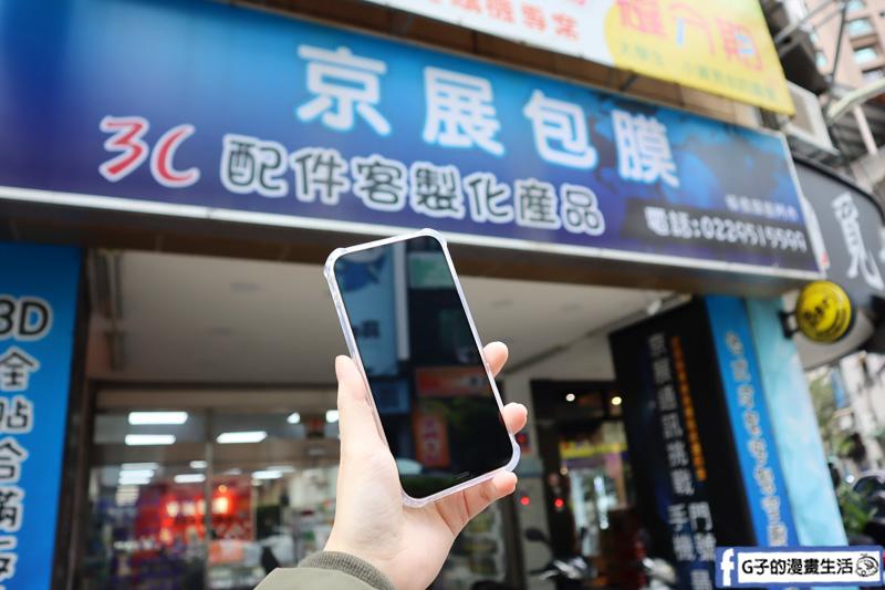 板橋京展包膜.板橋手機保護貼.iphone12.Apple watch果凍貼