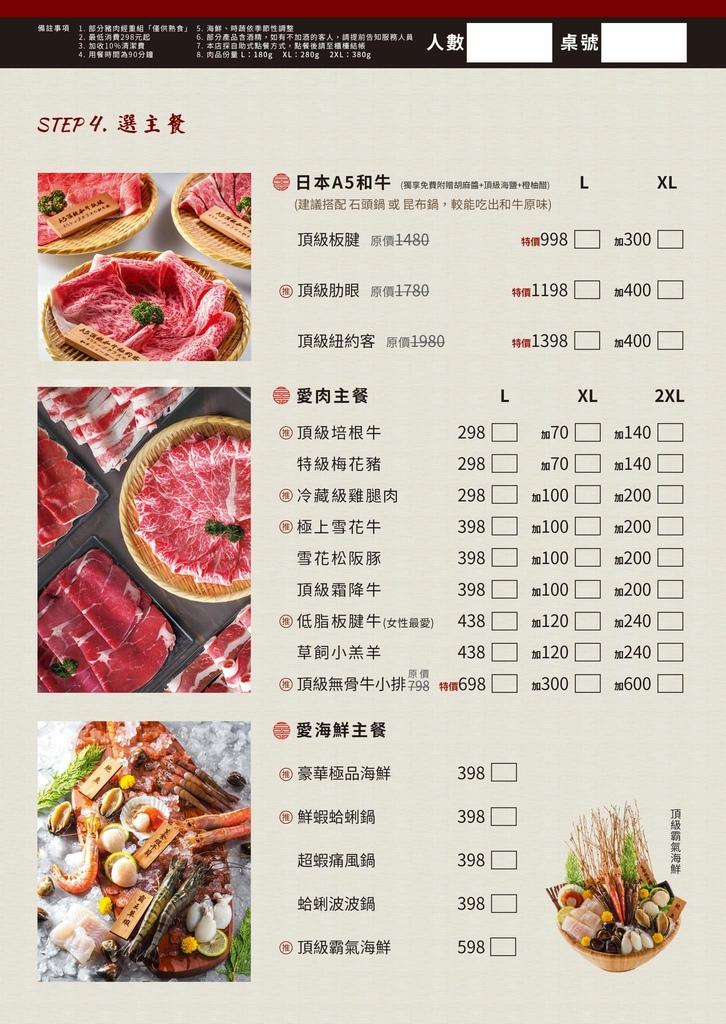 中山區火鍋-一品府御膳鍋物,菜單MENU