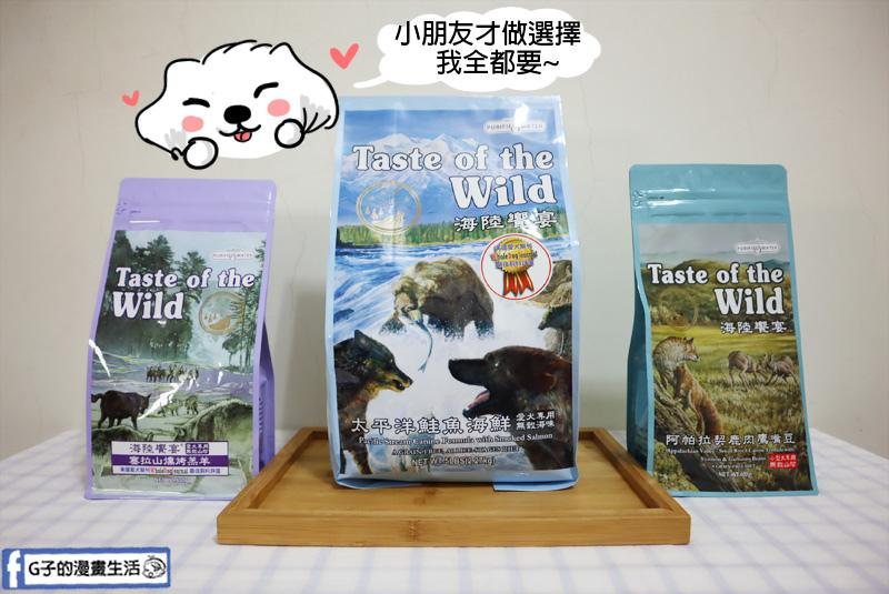 海陸饗宴 Taste of the Wild.WDJ推薦狗飼料.挑嘴狗.無穀飼料