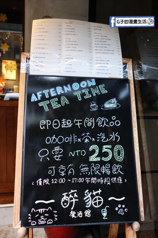 醉貓Drunk Cat餐酒.台北貓咪餐酒館.東區餐酒館.無國界料理.貓咪下午茶