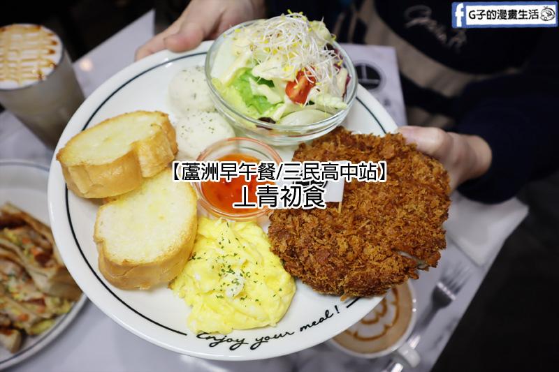 丄青初食.蘆洲早午餐.三民高中站.蘆洲美食.芋頭控