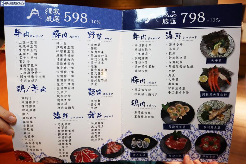 赤富士日式無煙燒肉鍋物 菜單MENU