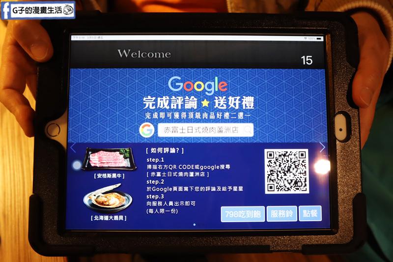 赤富士日式無煙燒肉鍋物  打卡google星評送美食活動