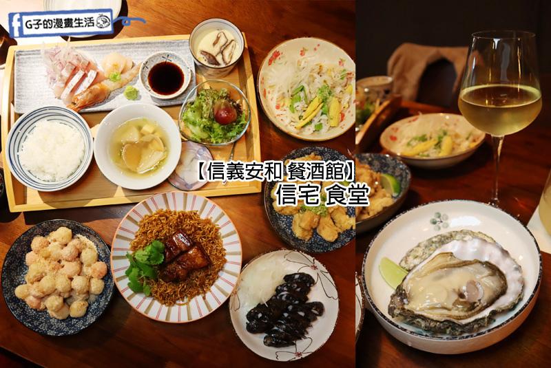 【信義安和 餐酒館】.信宅 食堂/餐酒館 .大安區餐酒館