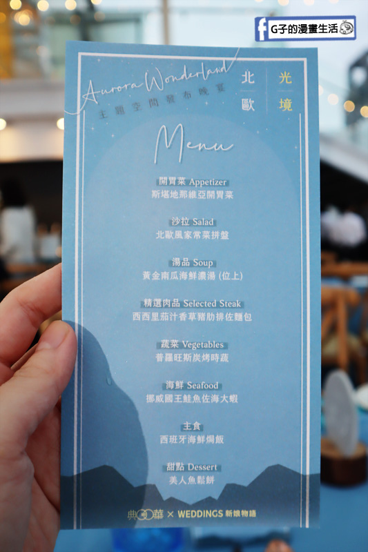 新莊典華-北歐光境全新推出「A la carte」菜單
