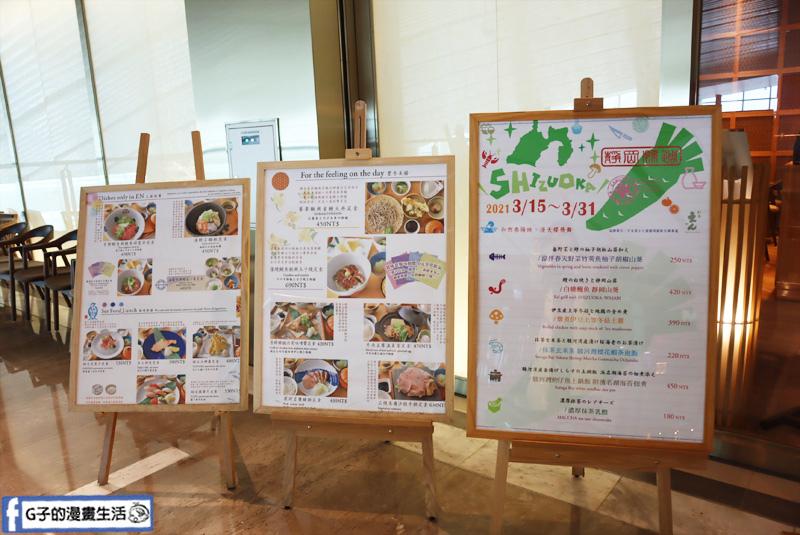 忠孝復興日本料理-EN和食.SOGO復興館和食EN.靜岡美食