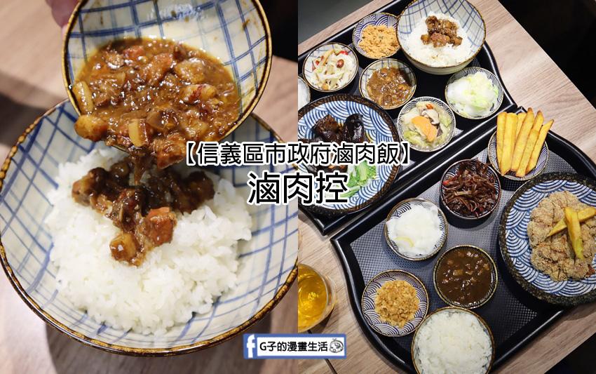 滷肉控 【信義區市政府滷肉飯,台菜】台灣小吃.功夫滷汁