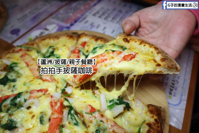 拍拍手披薩咖啡.【蘆洲 披薩 親子餐廳】.外送美食
