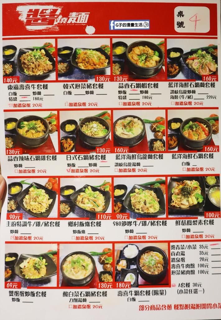 永和980 醬燒麵.永和石鍋炒麵,石鍋炒飯.石鍋拌飯