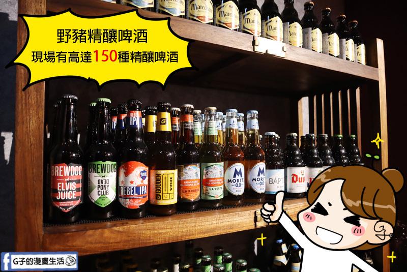 野豬精釀啤酒.板橋餐酒館.板橋站.150種精釀啤酒