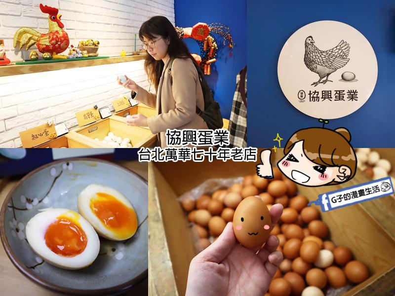 協興蛋業.台北萬華直興市場.雞蛋行推薦