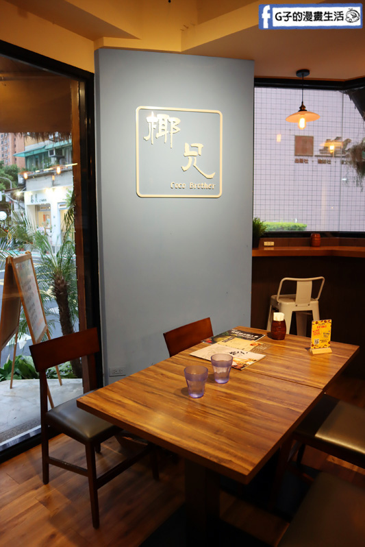 IMG_6471南京復興站-Coco Brother 椰兄-南京店.泰式料理.泰式個人定食