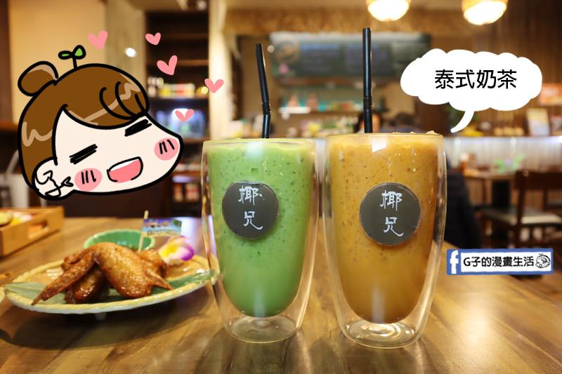 南京復興站-Coco Brother 椰兄-南京店.泰式料理.泰式奶茶.綠奶茶