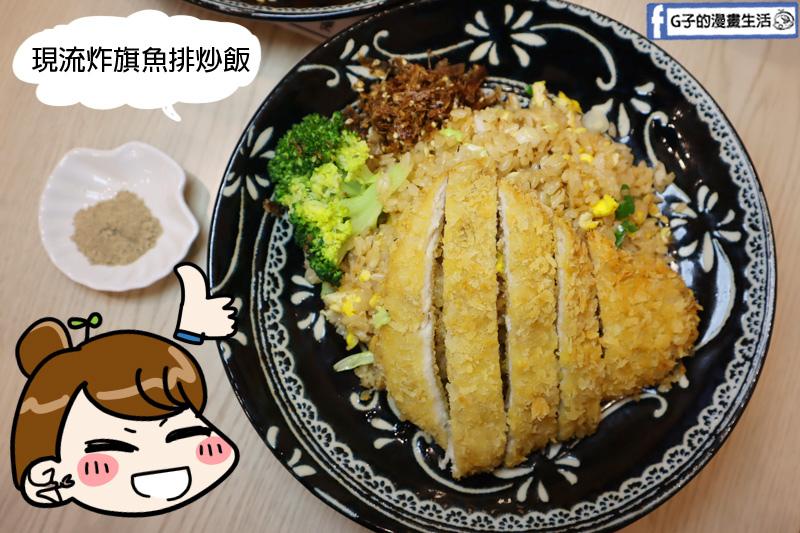 蘆洲美食-長安品道.炒飯.生魚片.壽司.烏龍麵
