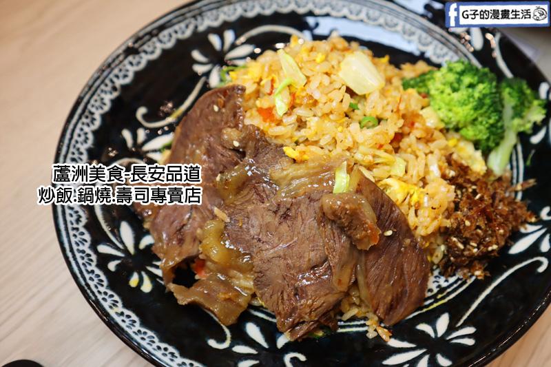 蘆洲美食-長安品道 鍋燒麵.炒飯和壽司專賣店