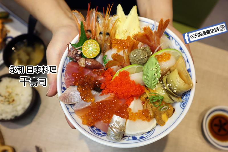 .永和 日本料理.千壽司.生魚片丼飯