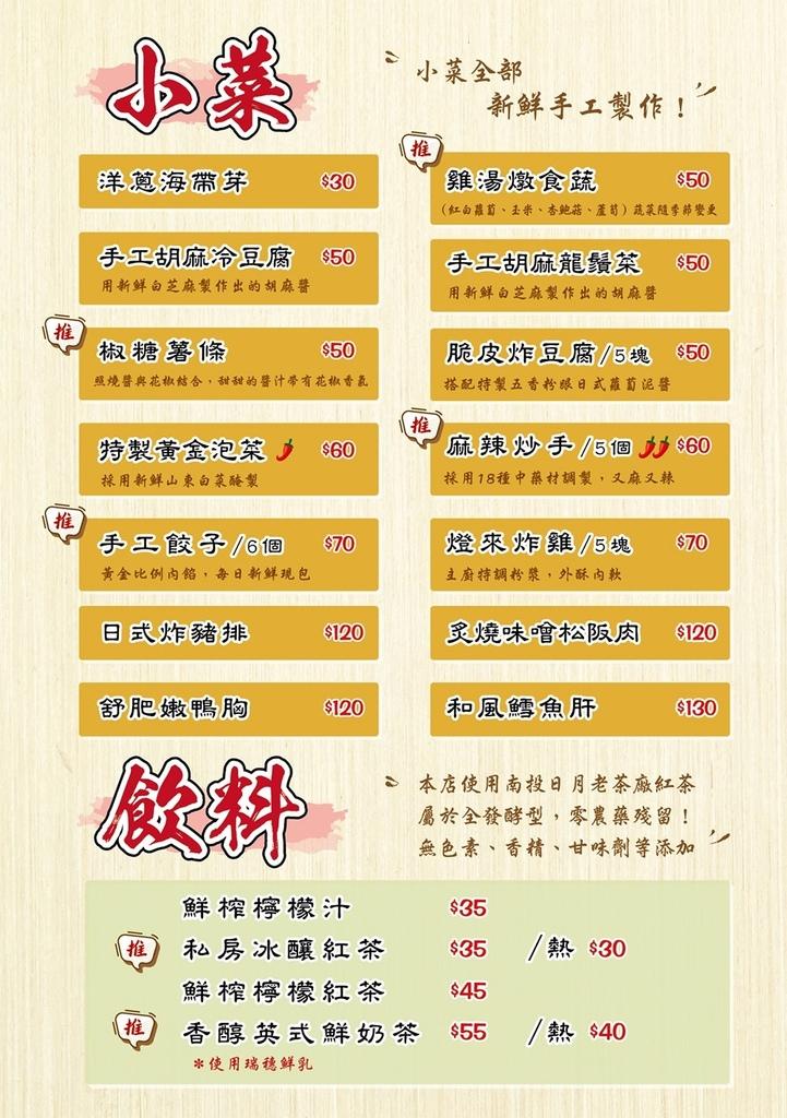 蘆洲拉麵-燈來拉麵 菜單 MENU