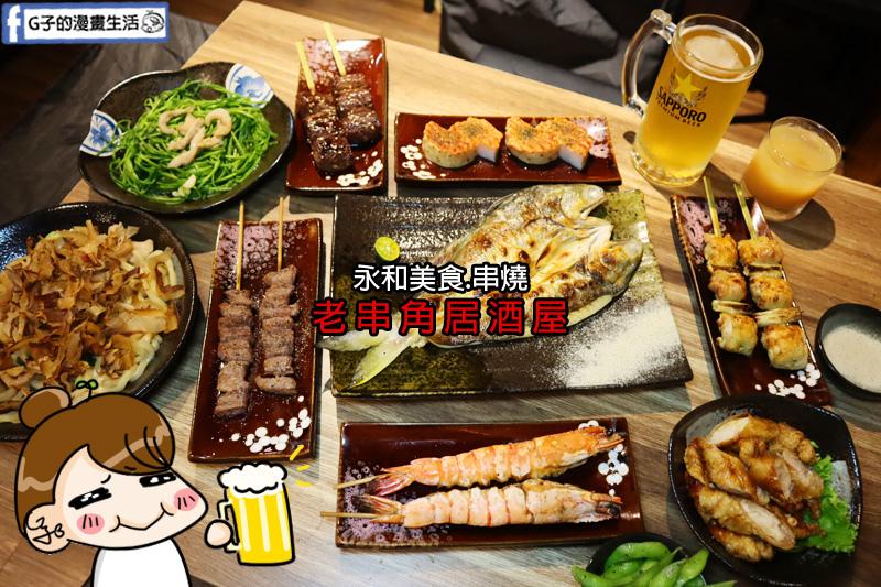 永和-老串角居酒屋.永安市場站.串燒.永和美食
