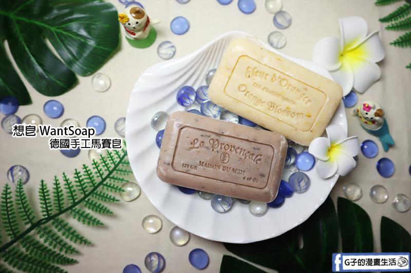 想皂WantSoap德國手工馬賽皂.精油手工皂