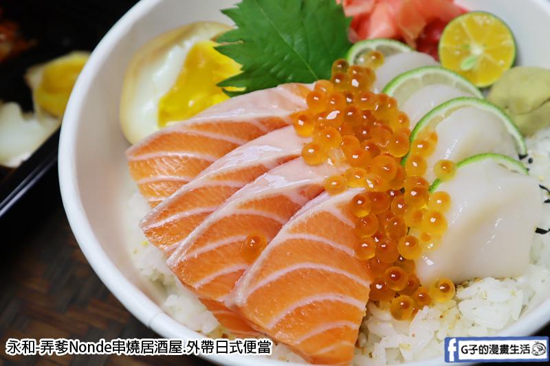 永和-弄爹nonde串烧居酒屋.生魚片丼飯.外帶日式便當.鮭魚干貝丼