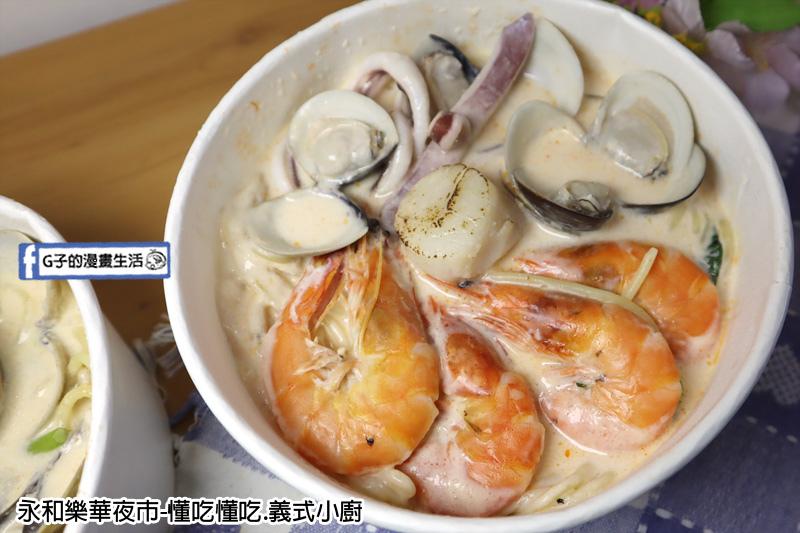 永和樂華夜市- 懂吃懂吃義式小廚.永和義大利麵.蛤蜊.海鮮義大利麵