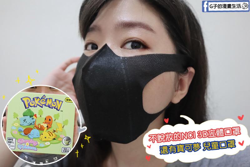 NCI 口罩.寶可夢 3D立體口罩.神奇寶貝口罩