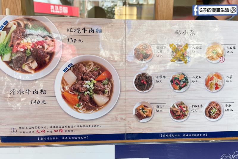 永和牛肉麵-樂澄小店 MENU菜單