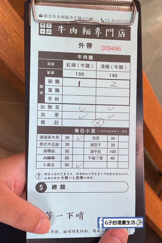 永和牛肉麵-樂澄小店 MENU菜單.價目表