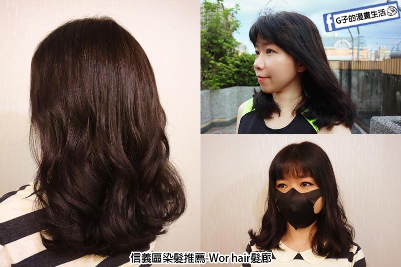 信義區染髮推薦.Wor hair髮廊.信義區便宜染髮.台北染髮推薦