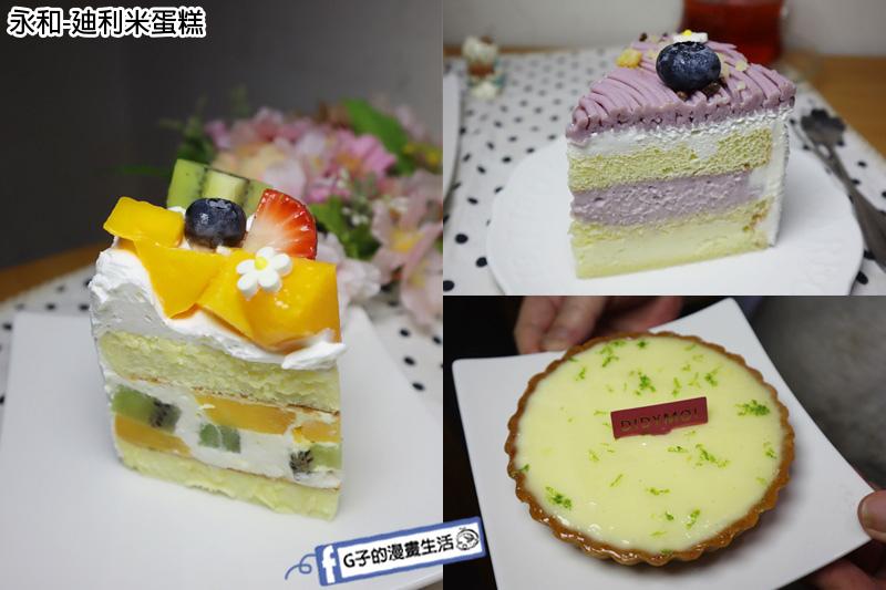 永和迪利米蛋糕.永和蛋糕店推薦.水果蛋糕.芋頭控.檸檬塔.生乳捲