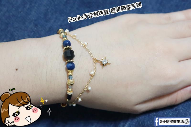 Ficelle妃紗手作輕珠寶開箱-最美開運手鍊,天然石水晶飾品