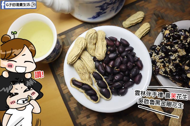 【喜笑花生】雲林伴手禮.吳啟魯黑金剛花生.花生糖.中秋禮盒