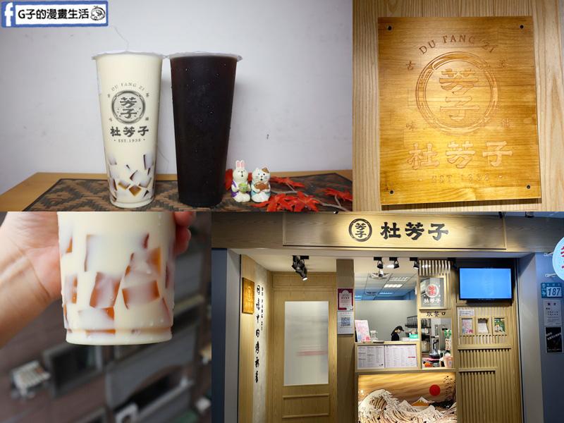 永和手搖飲料-杜芳子古味茶舖.桂花凍.手工茶凍.台灣茶