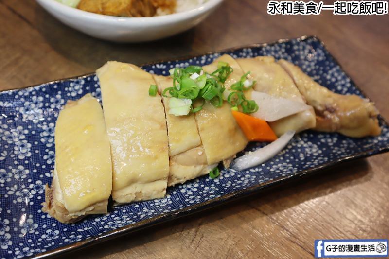 永和雞肉飯.雞湯-一起吃飯吧Let's eat!.雞魯飯.雞腿.中式餐廳