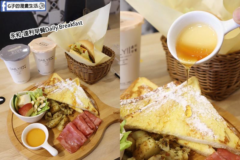 永和早午餐推薦-達利早餐Daily Breakfast.平價早午餐