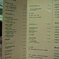三義-綠葉方舟8